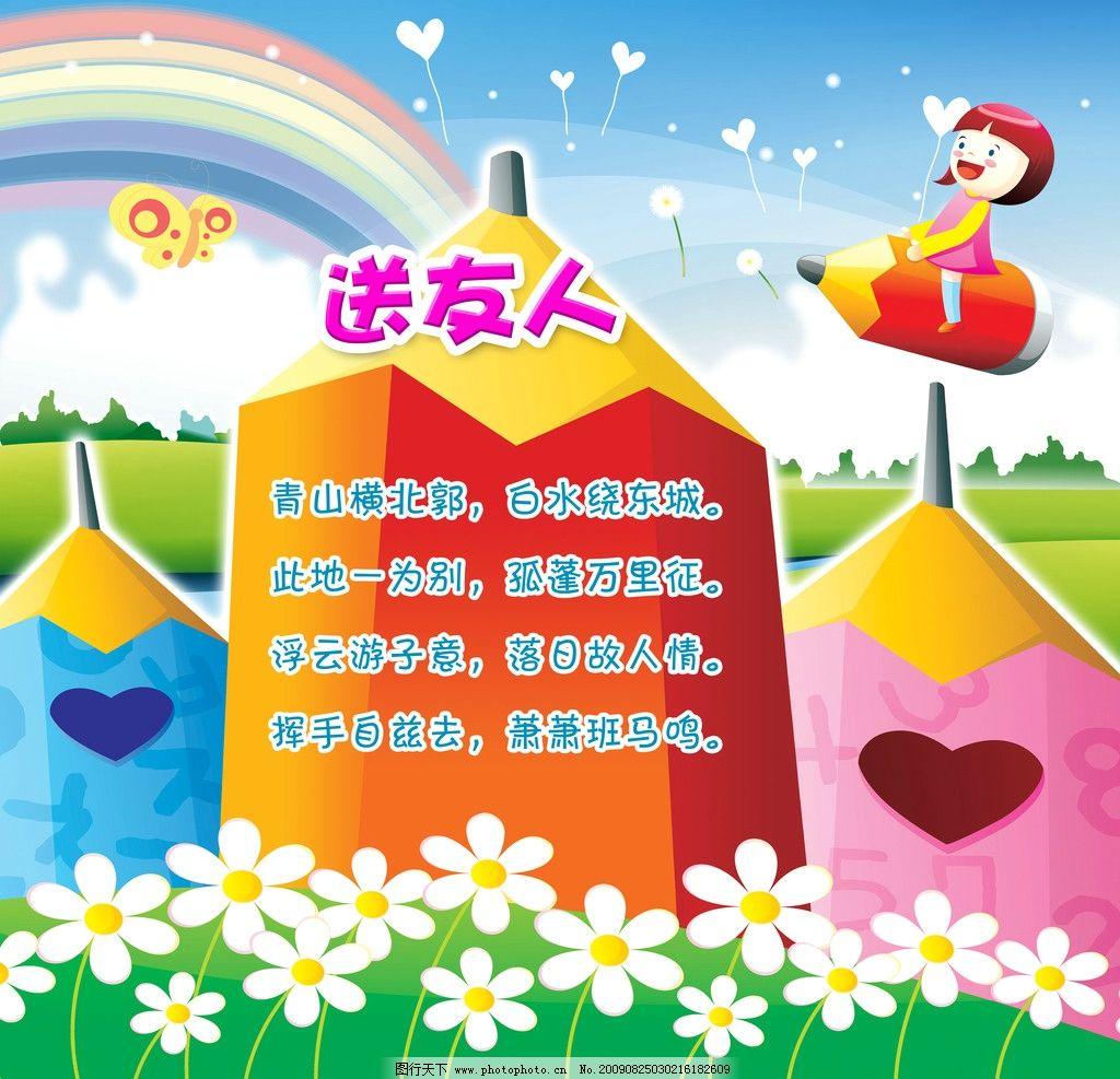 幼儿园小学可爱宣传展板背景广告图片