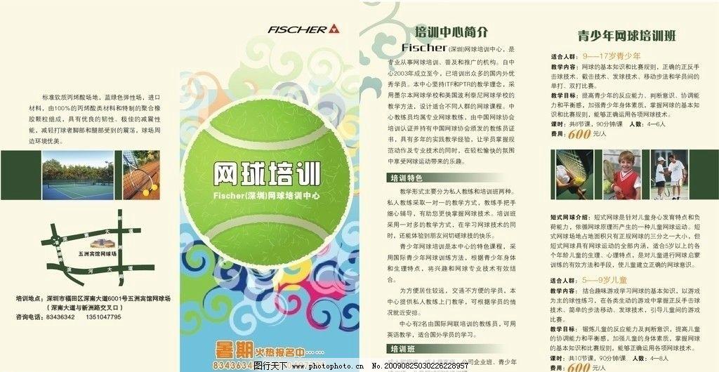 网球宣传单 彩页图片