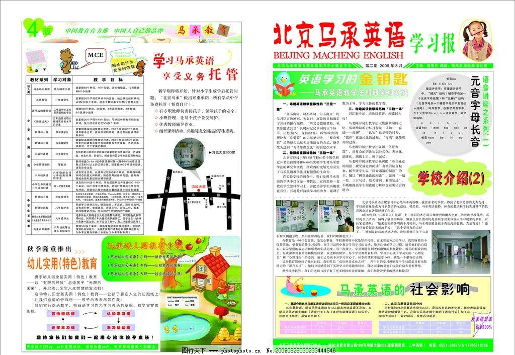 英语卡通报纸1 4版 可爱 dm单页 dm宣传单 广告设计 矢量 cdr