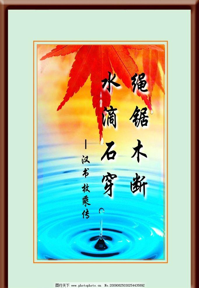 名言水滴石穿图片_展板模板_广告设计_图行天下图库