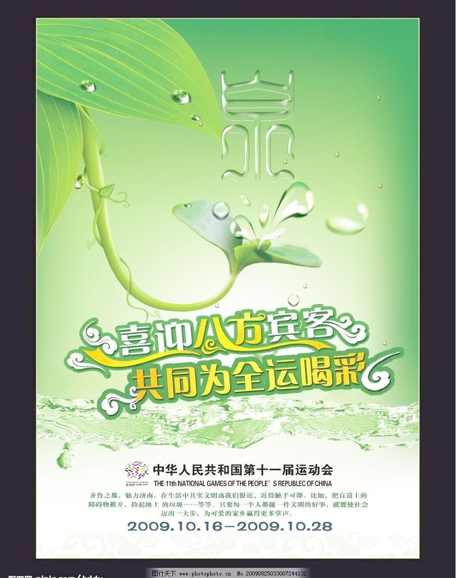 泉 绿叶 全运会海报图片,广告设计模板 海报设计 花纹