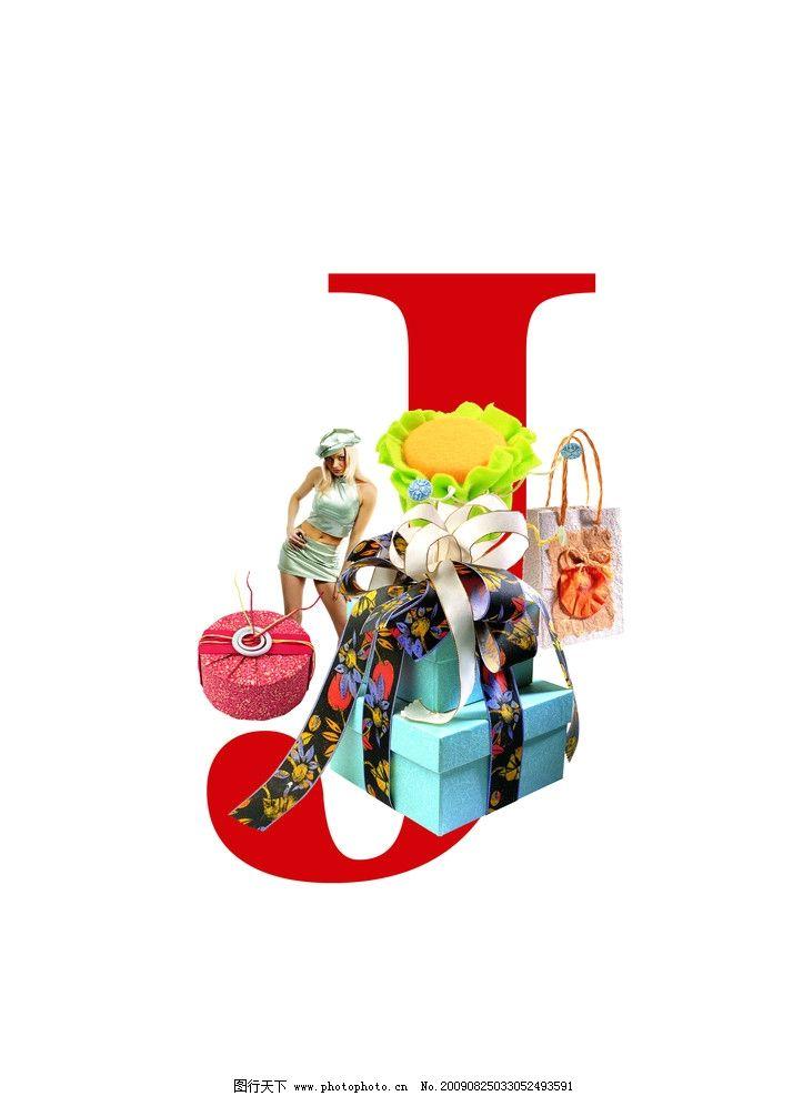 创意 人物 购物/创意人物 商业 购物 礼品图片