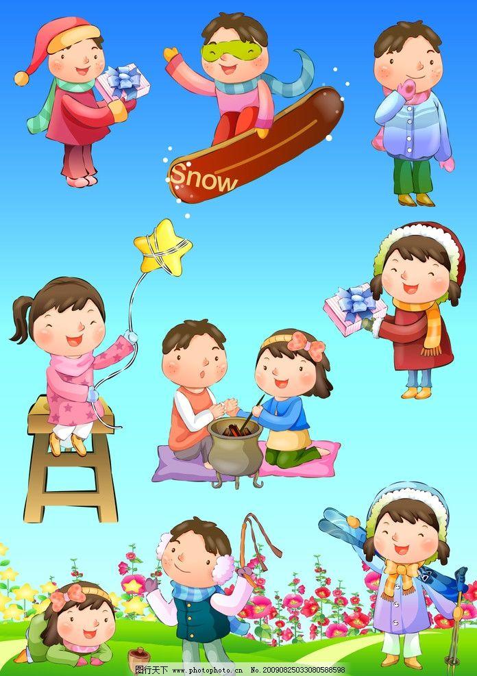 幼儿园素材 儿童卡通图片