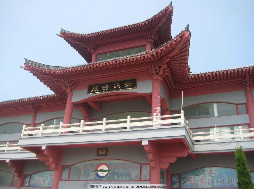刘公岛旅游码头 现代古典楼阁 红色砖瓦 蓝色天空 威海刘公岛旅游风景
