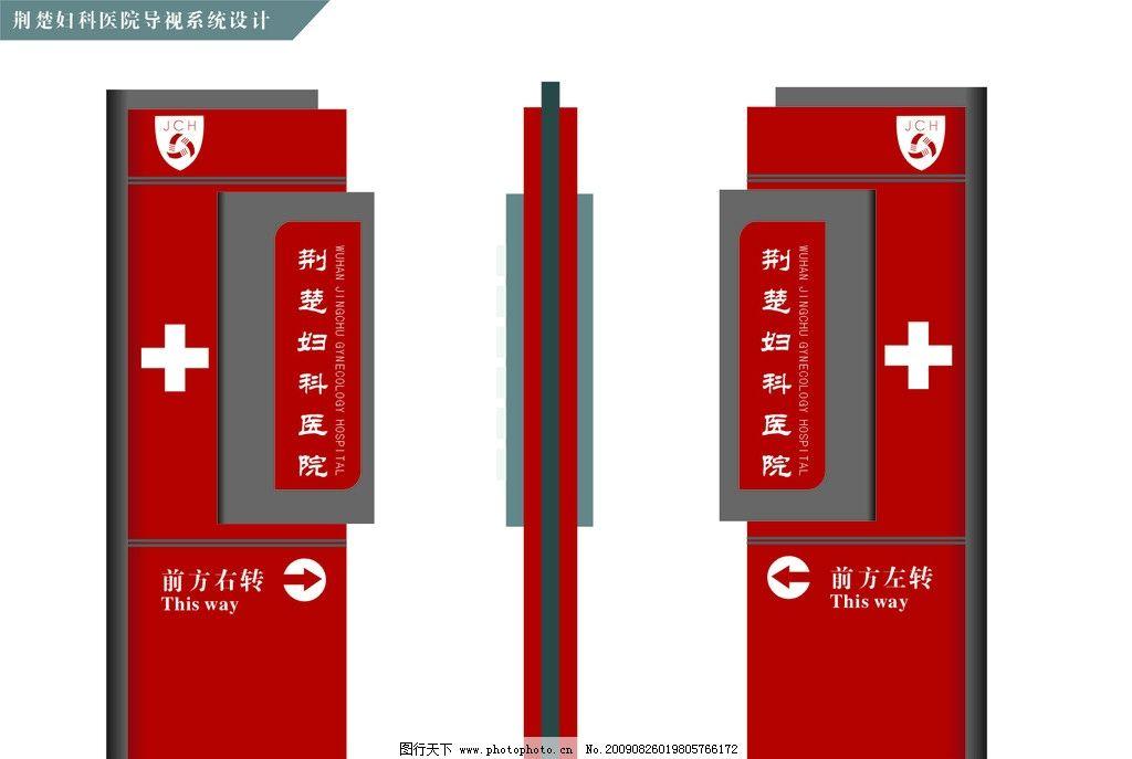 招牌 路牌        立柱 导视系统 公共标识标志 标识标志图标 矢量