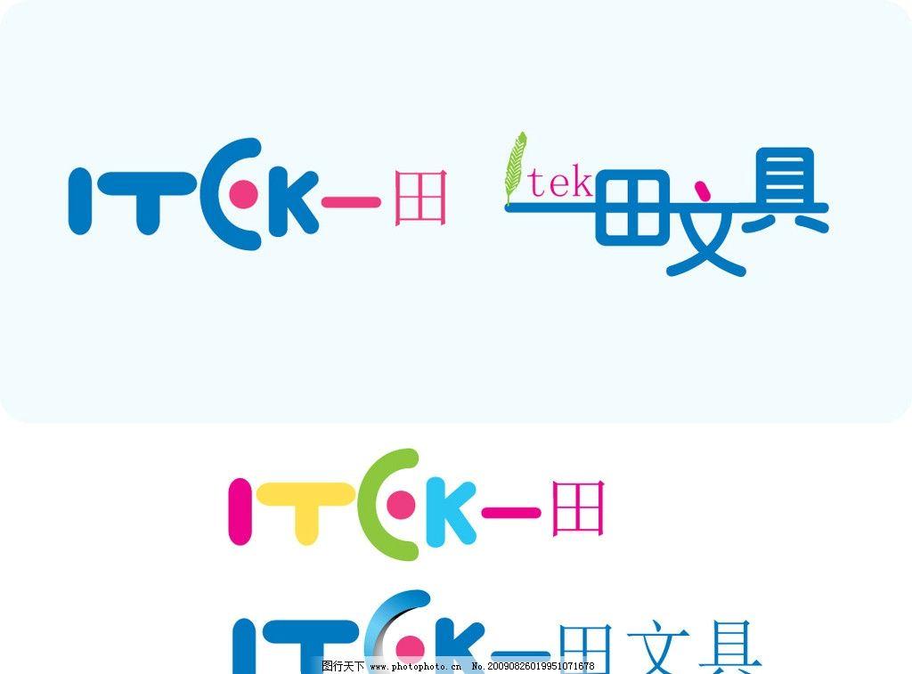 标志 文具标志设计 企业logo标志 标识标志图标 矢量 ai