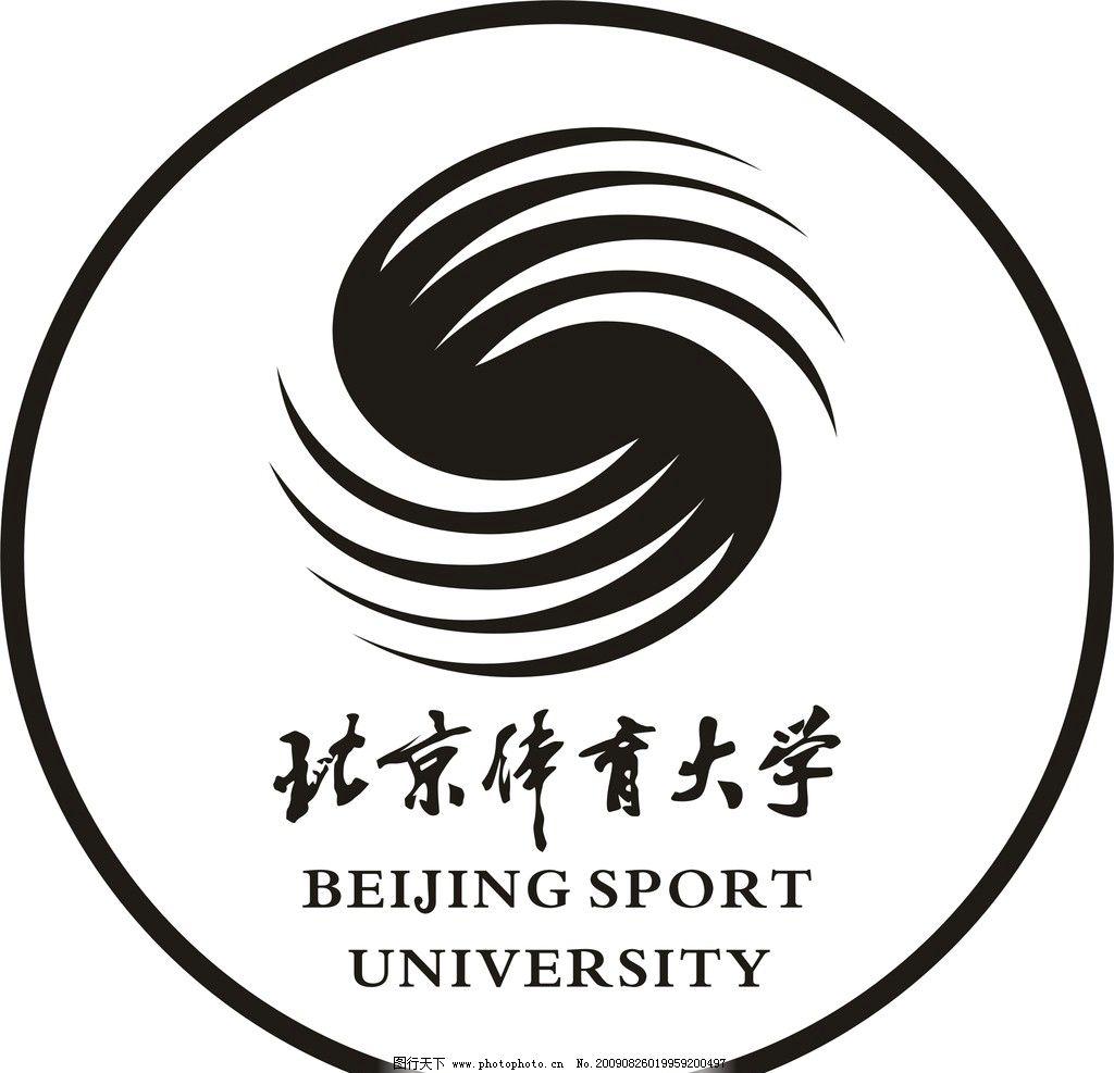 北京体育大学矢量 校标 大学校徽 标识标志图标