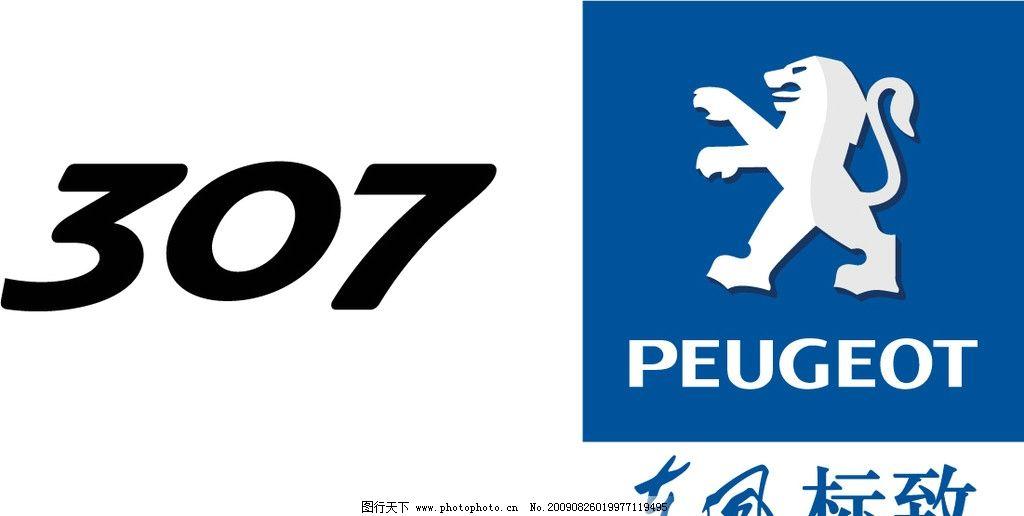307及标致logo矢量图 标致307logo 标致矢量logo 企业logo标志 标识