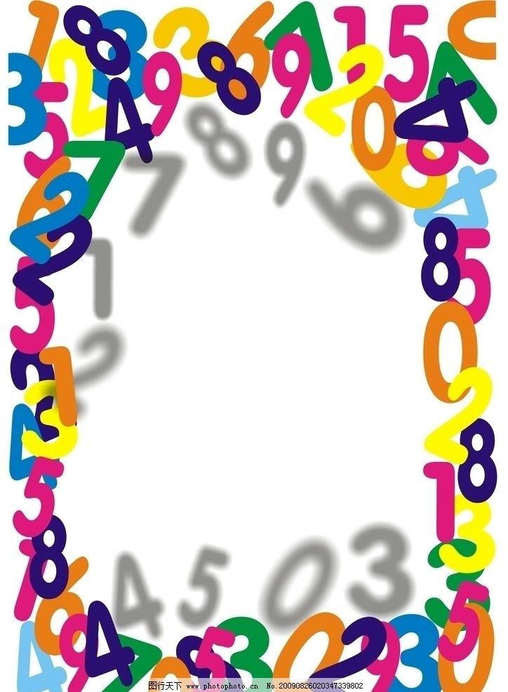 可爱边框2 数字 花边花纹 底纹边框 设计 350dpi jpg