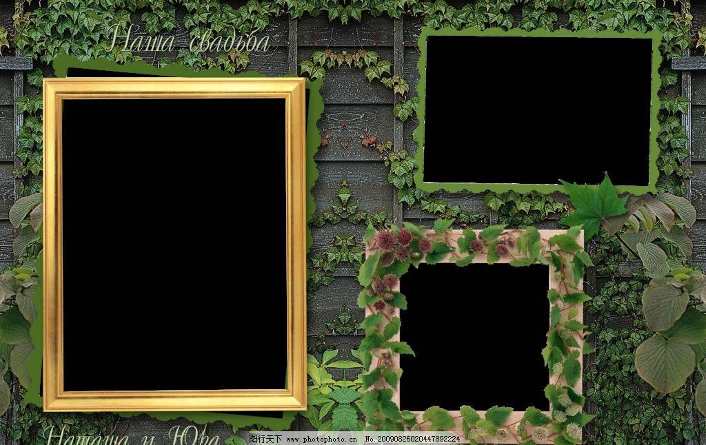 相框图片 蒙版图片 边框 树叶 源文件库 摄影模板 花边 花纹 木头