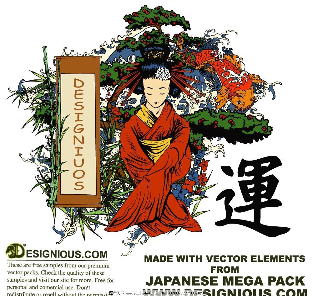 日式和风图案矢量素材 日式图案 日本女人 和服 竹子 鲤鱼 松树 eps