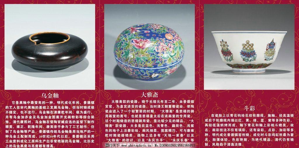 瓷器 乌金釉 大雅斋 斗彩 花纹图 深红色背景 广告设计 100dpi jpg
