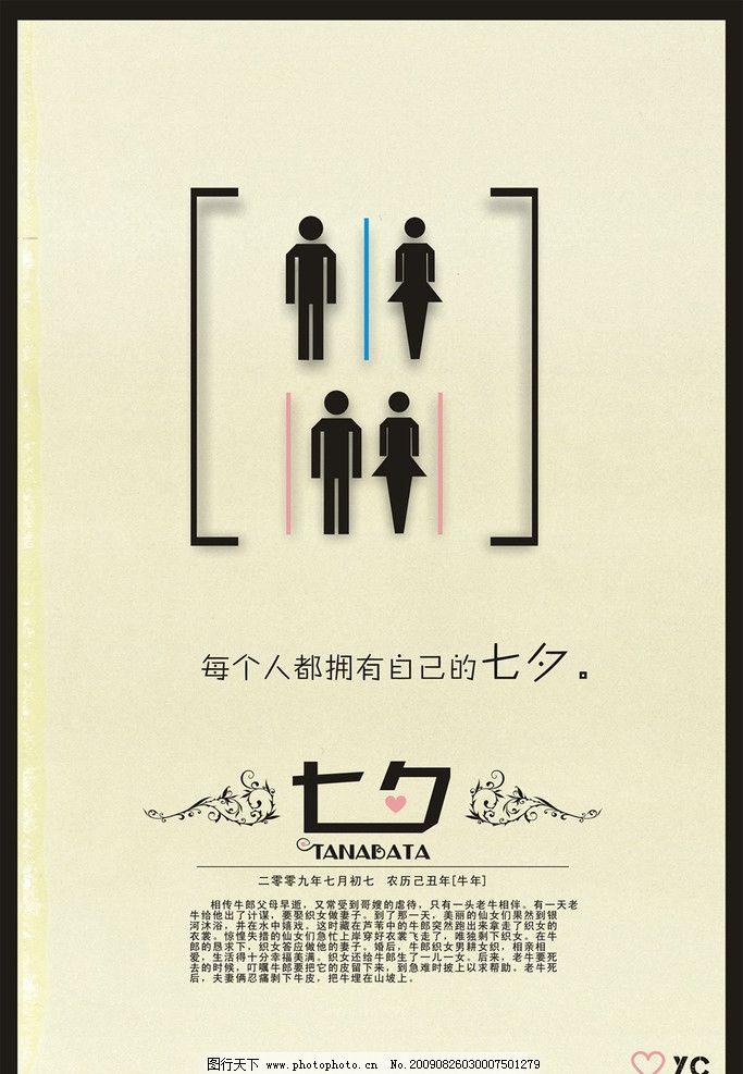 七夕 节日 海报 招贴 创意 浪漫 情人节 牛郎 织女 爱情 矢量