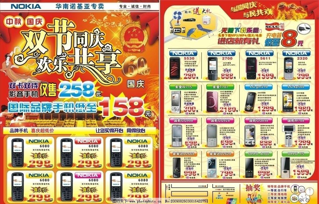 诺基亚中域电讯手机国庆中秋节宣传单张海报图片