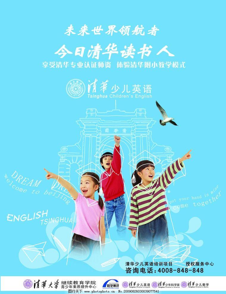 清华少儿英语宣传海报图片