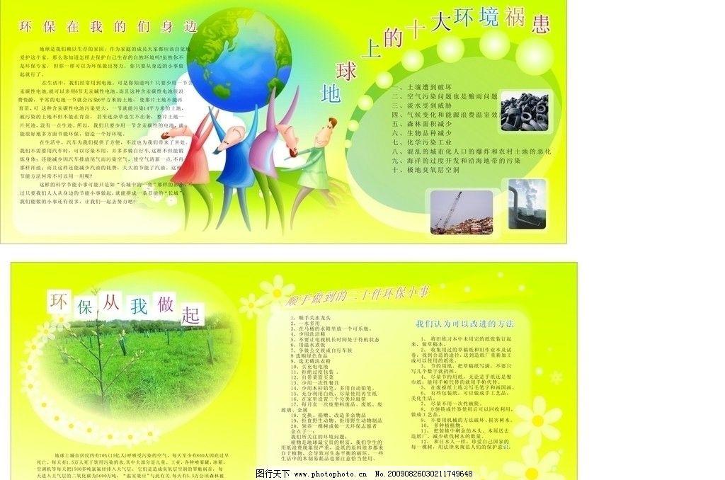保护环境展板模板图片