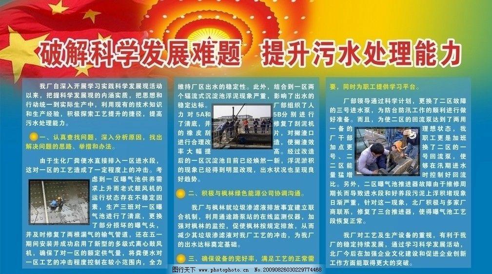 科学发展观 污水处理 展板 宣传窗 模板 企业文化 矢量图库