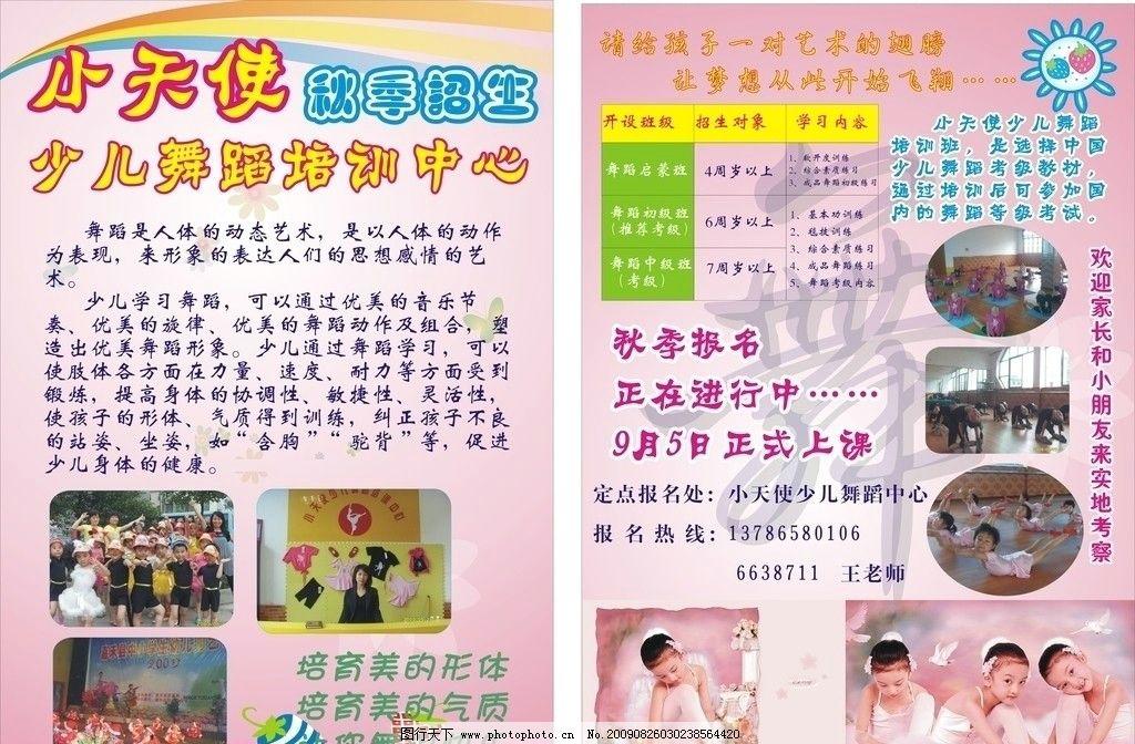 小天使舞蹈培训图片_展板模板