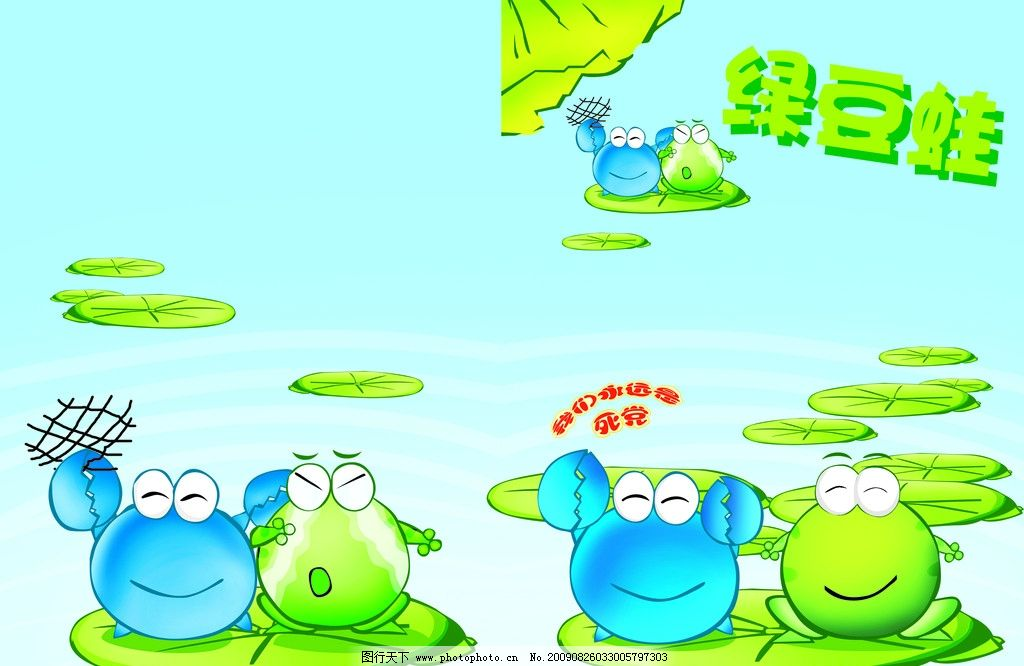 绿豆蛙 青蛙 朋友      场景 背景 荷叶 psd分层素材 源文件 300dpi