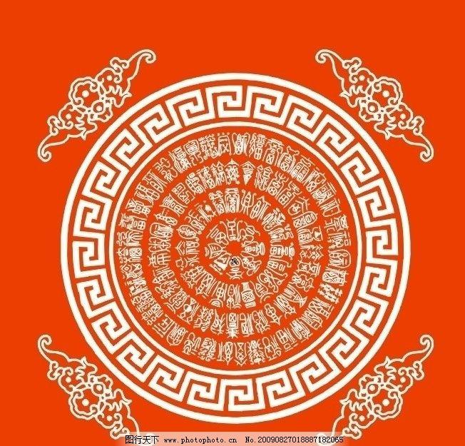 百福图 圆排 带边框 文化艺术 传统文化 矢量 cdr
