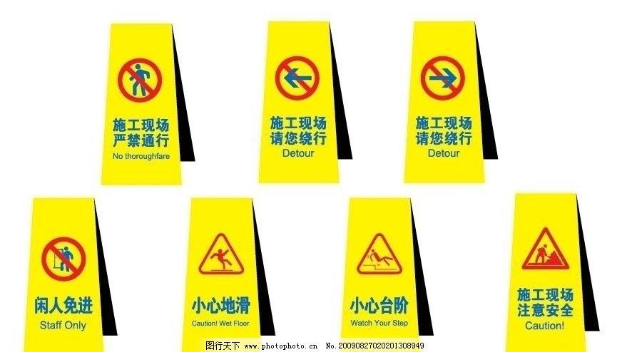 安全警示立式牌 标识 立牌 酒井正男 源文件 底纹背景 矢量