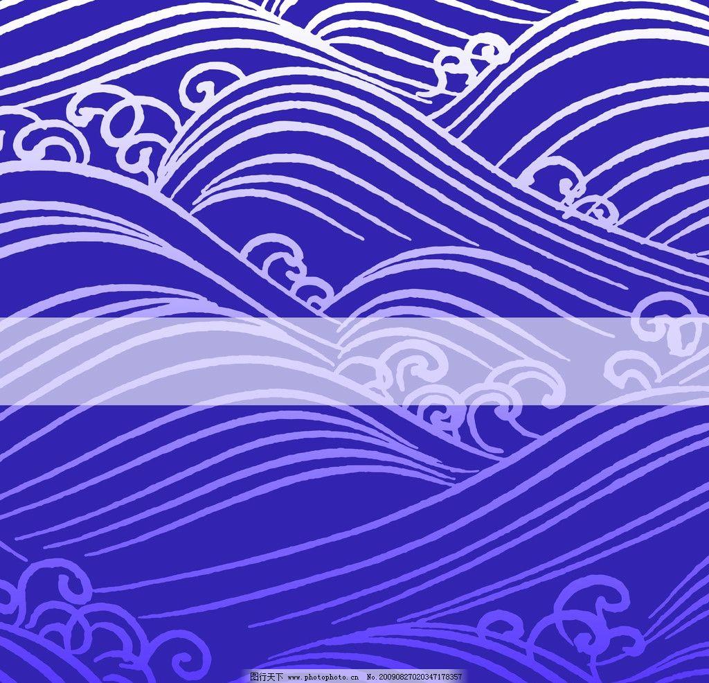 紫色祥云 海浪 波浪 古典 移门 花纹 底纹 花边花纹 底纹边框 设计 30
