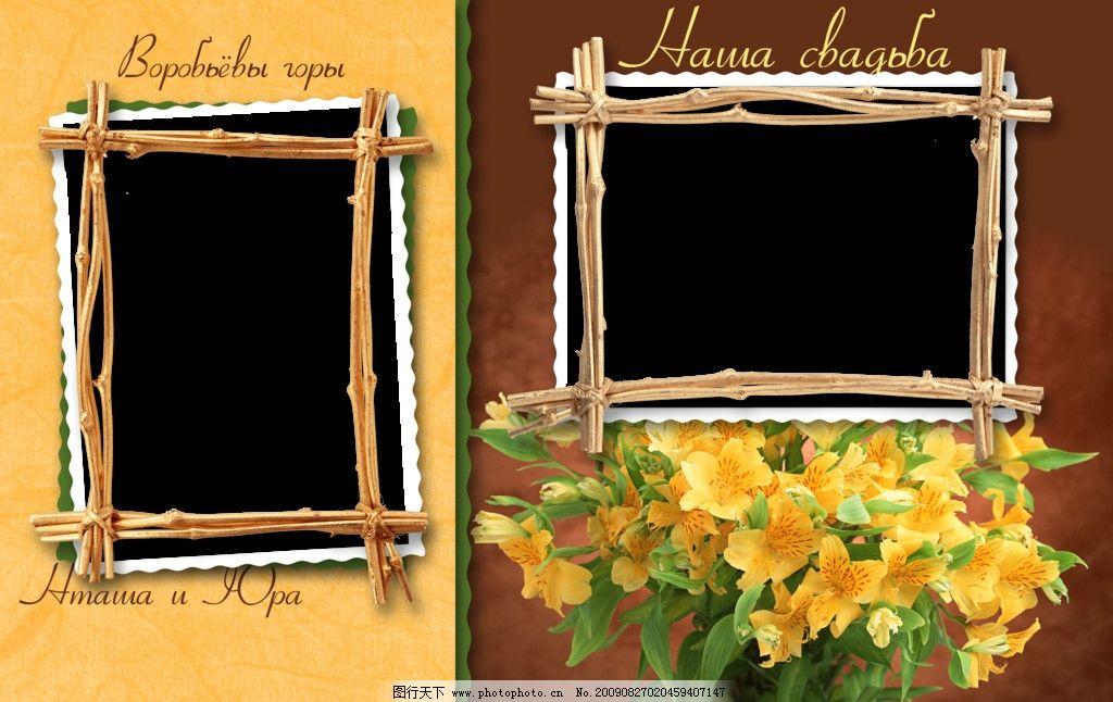 相框图片 蒙版图片 边框 树叶 花 源文件库 摄影模板 花边 花纹 木头