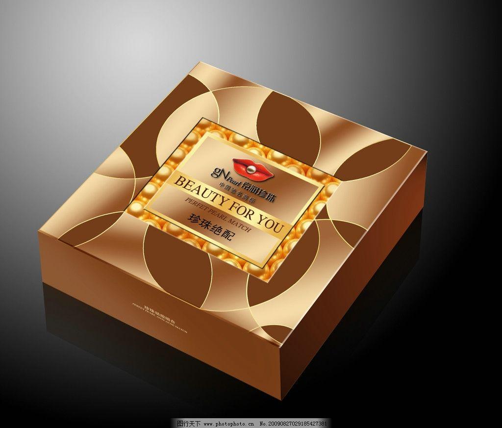 化妆品 设计 大礼盒设计 珍珠 化妆品包装 包装设计 广告设计模板 源