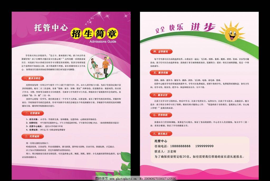 招生宣传彩页正反面 三口之家 绿叶 招生简章 星星 花 放射线 海报