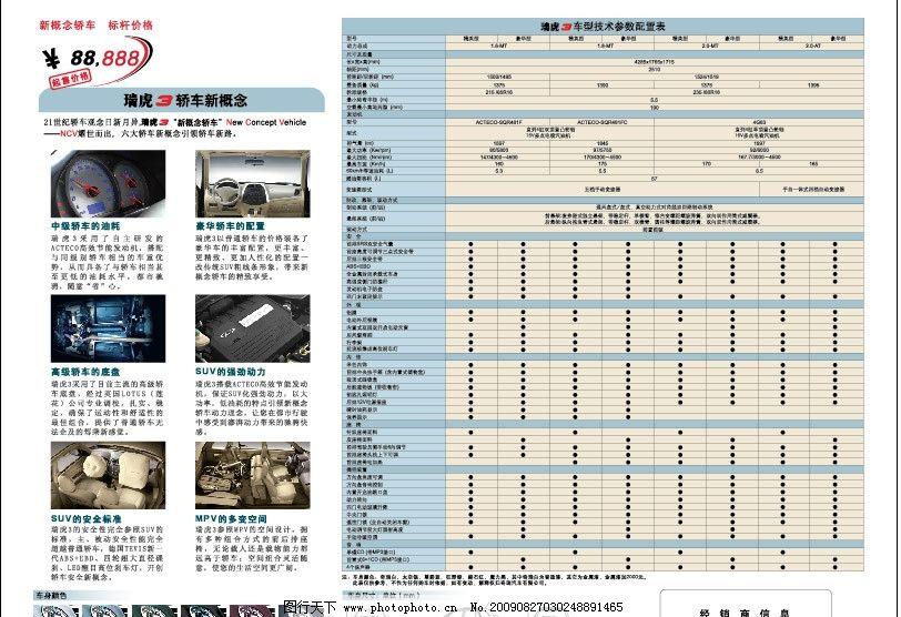 奇瑞瑞虎3单页 汽车 配置表 dm宣传单 广告设计 矢量 ai