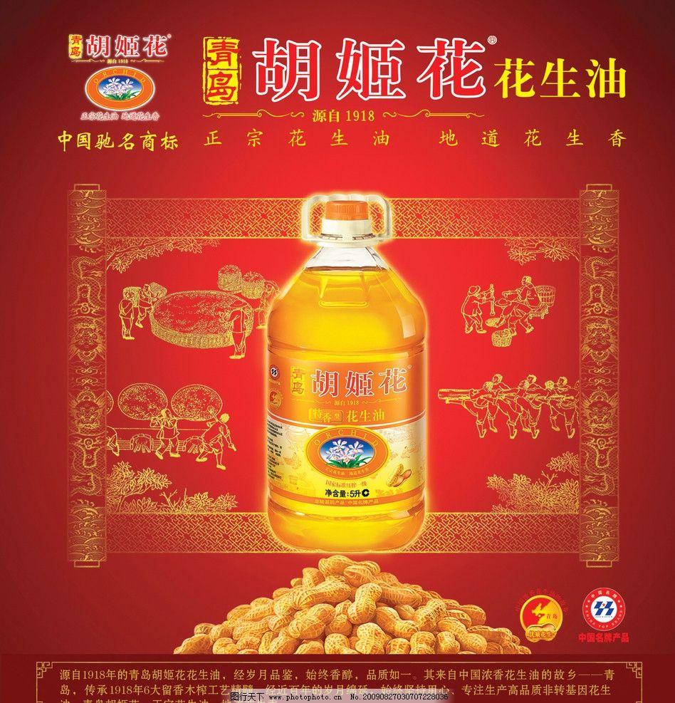 胡姬花广告 花生油 画卷 底纹 花纹 海报设计 国内广告设计 广告设计