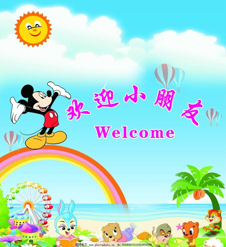 欢迎小朋友 幼儿园 卡通 读书 米奇 其他设计 矢量