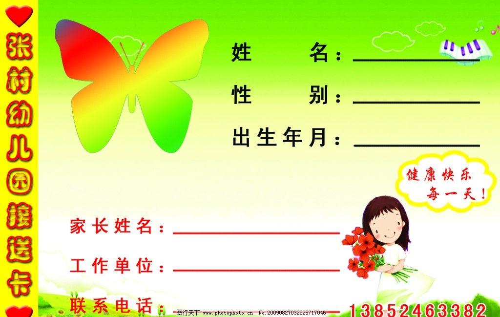 幼儿园卡片图片