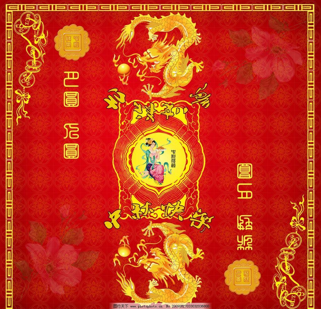 月饼包装盒 牡丹花 金钱 龙 金龙 龙珠 古纹 花纹 嫦娥 金边 边框