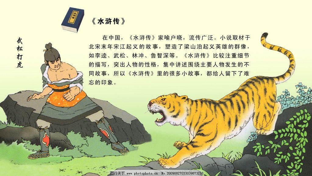武松打虎图片