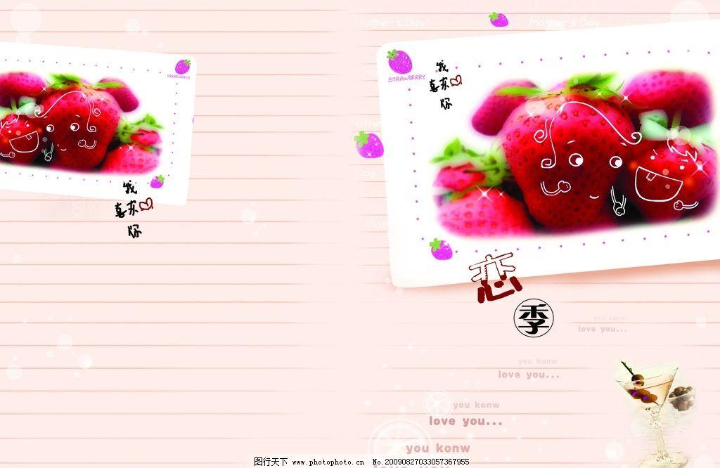 水果      草莓 水果封面 水果表情 背景 桌面 psd分层素材 源文件 30