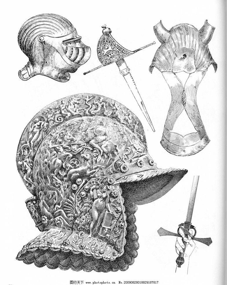 欧洲古代兵器和盔甲27