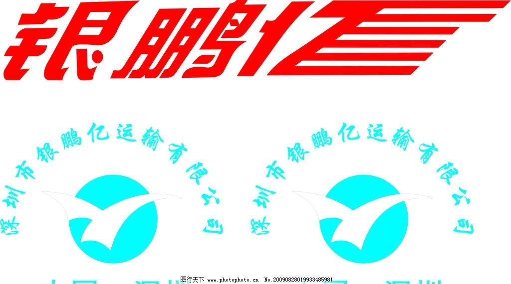 银鹏汽车运输 标志 企业logo标志 标识标志图标 矢量 cdr