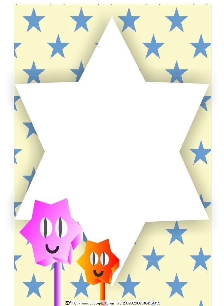 星星边框图片