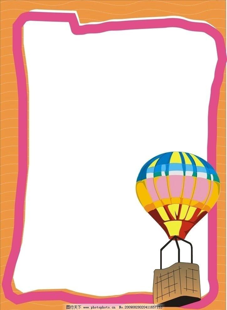 热气球边框图片