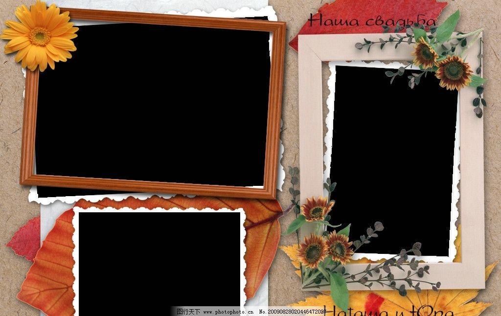 相框图片 蒙版图片 边框 树叶 源文件库 摄影 模板 花边 花纹 木头