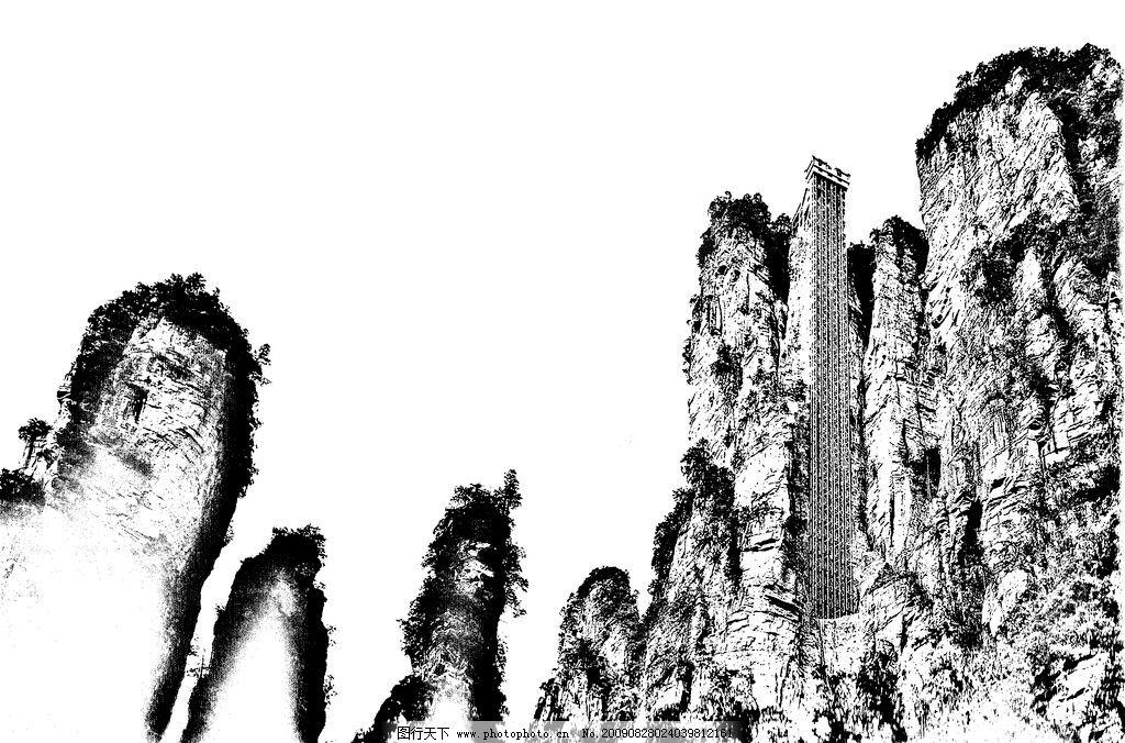 白龙天梯 张家界 黑白 山 山水风景 矢量