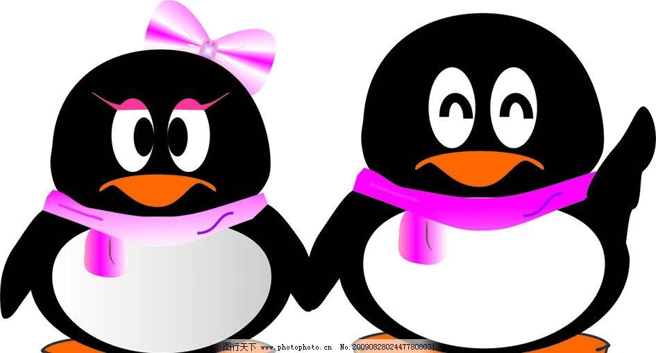 qq手绘宠物 qq宠物 企鹅 野生动物 生物世界 矢量 cdr