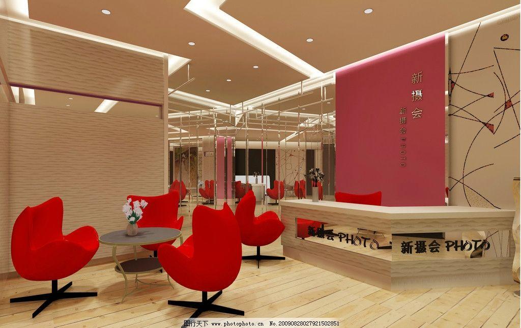 欣影楼接待台 写真馆 浪漫情调 尊园家居 室内设计 环境设计 300dpi