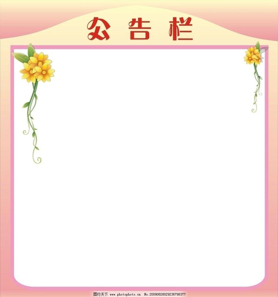 公告栏 分告栏 框架 花 花朵 招贴设计 广告设计 72dpi jpg