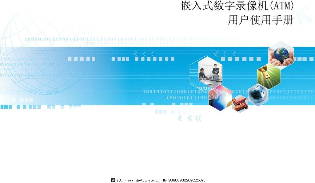 产品使用手册封面图片