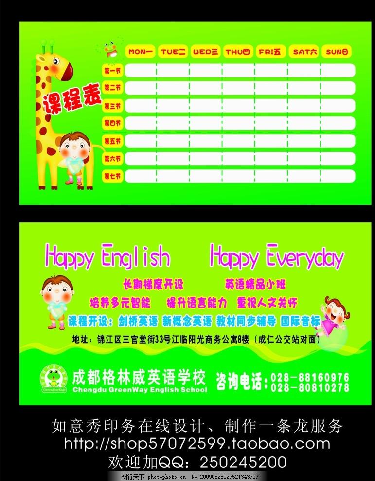课程表设计 卡片设计 宣传手册 学生卡片设计 培训宣传单 学校宣传单