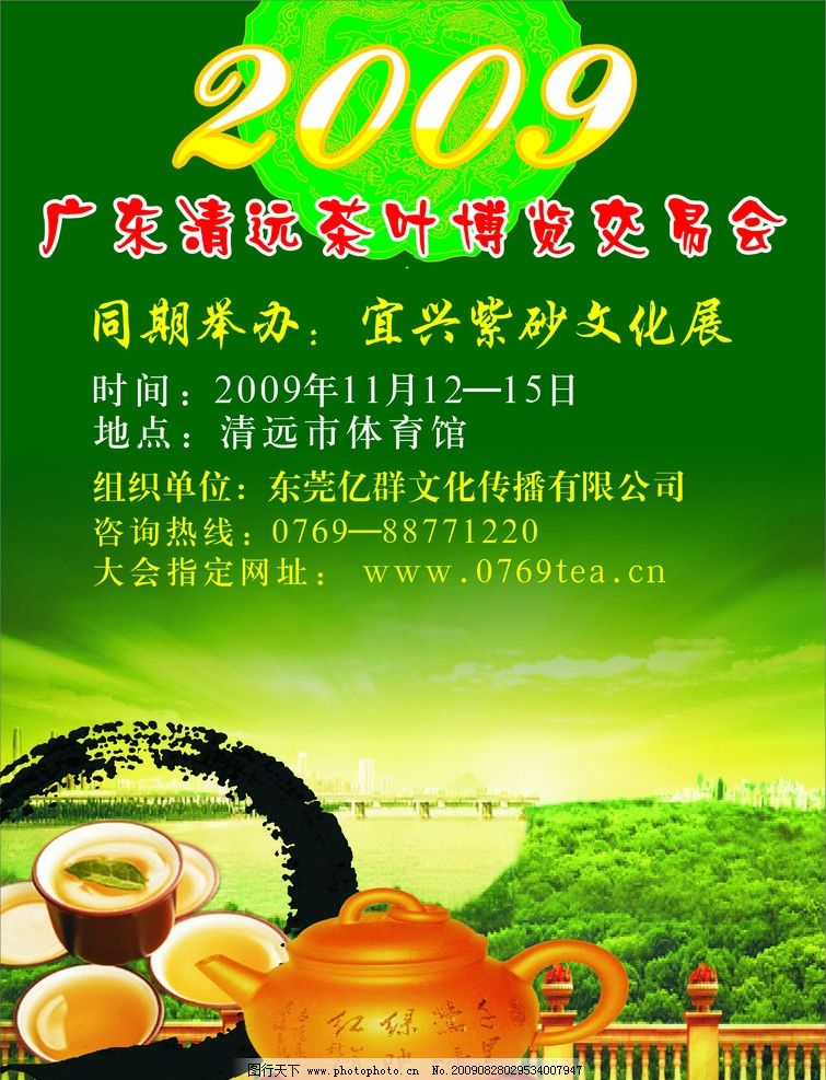 茶叶宣传单 广告纸 参观券设计模板 矢量