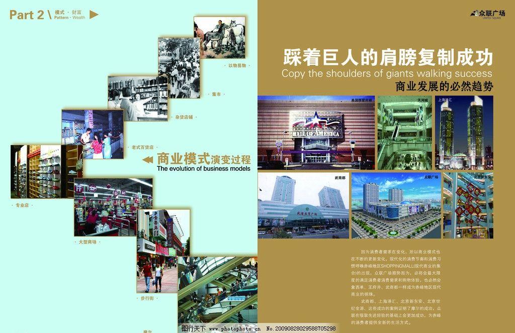 众联广场楼书 楼书设计 招商手册 画册 房地产广告 广告设计模板