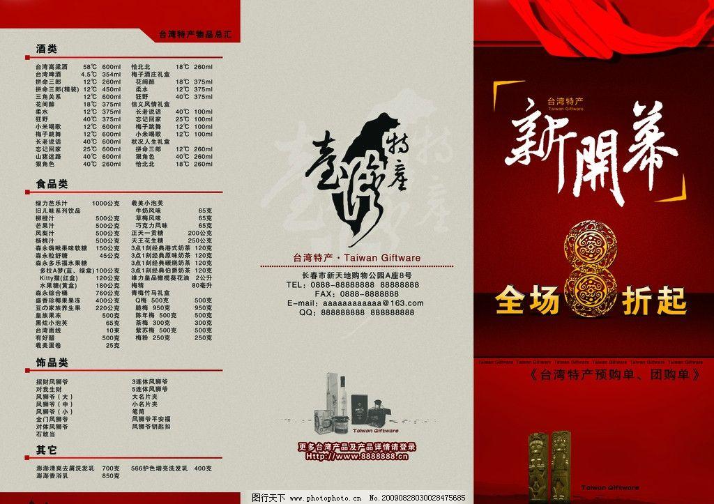 台湾特产三折页 新开幕 红绸 宣传单 酒水 石像 海报设计 广告设计模板